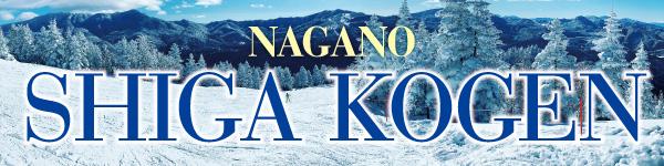 Shigakogen Tourist Association