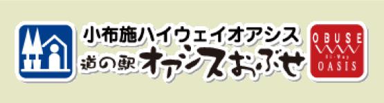 Obuse Highway Oasis [小布施ハイウェイオアシス 道の駅オアシスおぶせ] (Japanese page)