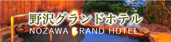Nozawa Grand Hotel [信州・野沢温泉の宿 野沢グランドホテル(Japanese Page)]