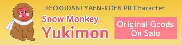 Yukimon Orijinal Goods [地獄谷野猿公苑PRキャラクター ゆきもん オリジナルグッズ 販売中] (Japanese page)