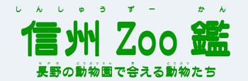 shinshuzookan【信州Zoo鑑】(Japanese page)