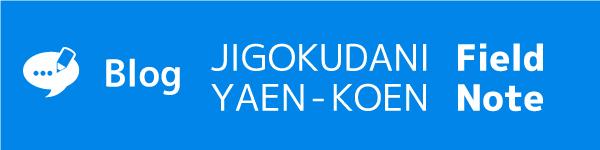 Blog JIGOKUDANI YAEN-KOEN Field Note [地獄谷野猿公苑 ふぃーるどのーと] (Japanese page)
