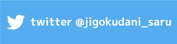 twitter@jigokudani_saru (Japanese Page)