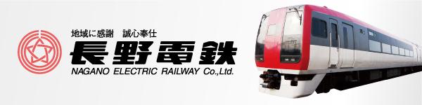 快適生活サポート事業グループ ながでんグループ 長野電鉄
