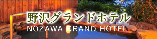信州・野沢温泉の宿 野沢グランドホテル