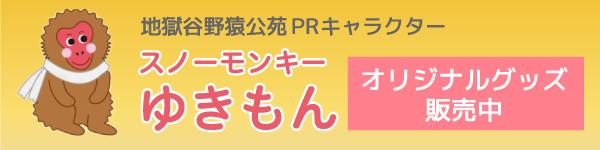 地獄谷野猿公苑PRキャラクター ゆきもん オリジナルグッズ 販売中