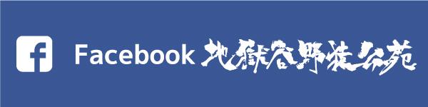 Facebook 地獄谷野猿公苑